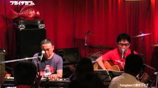 2014.08.22 渋谷テラプレーン13周年ライブ フカイデカフェ(深町栄・...