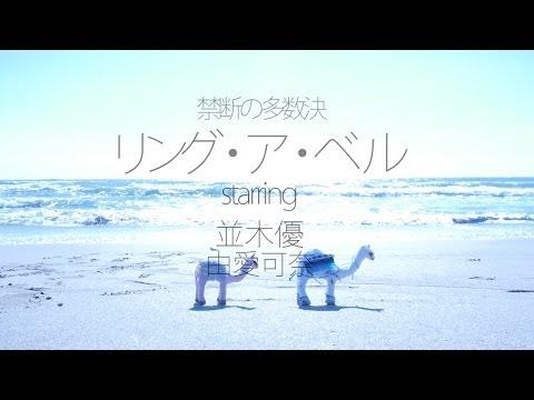 禁断の多数決 | リング・ア・ベル (Official Music Video)