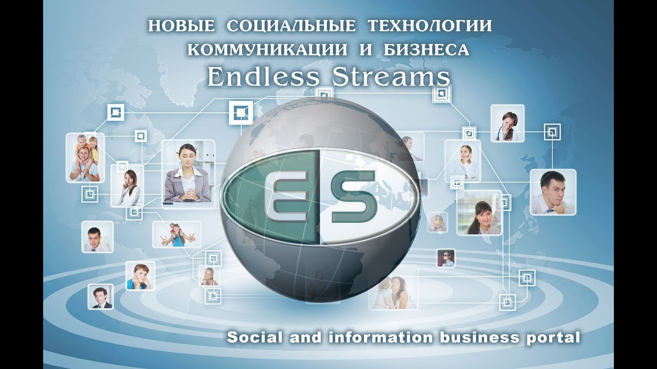 Уникальная социальная сеть endless Streams Бесконечные Потоки. Промо ролик.