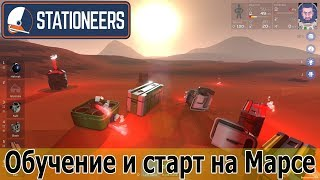 Stationeers: Еще одна игра с программированием. Прохождение обучения и старт на Марсе.