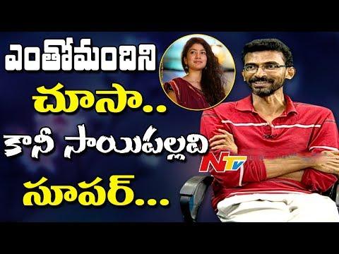 Sekhar Kammula About Sai Pallavi's Audition    Fidaa Movie Team Exclusive Interview    NTV