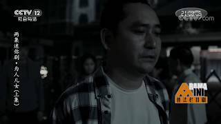 《普法栏目剧》 20190708 两集迷你剧集·为人儿女(上集)| CCTV社会与法