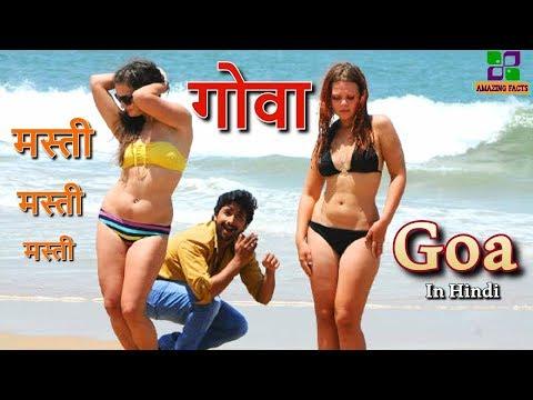 गोवा मस्ती की जगह // Goa amazing secrets in Hindi