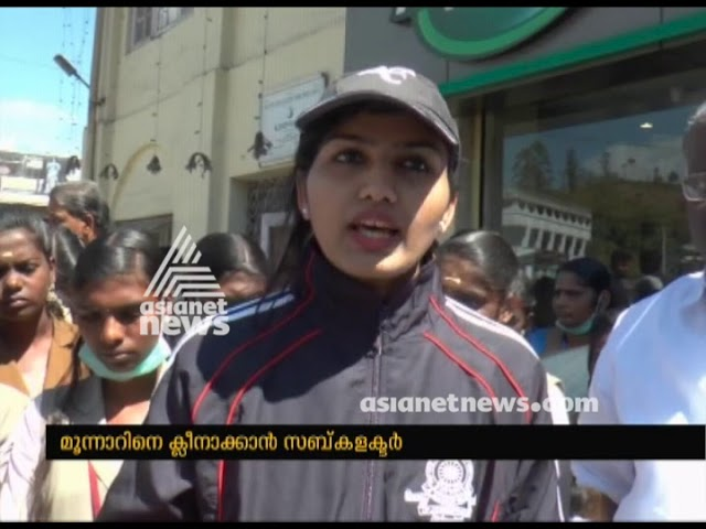 Sub-collector Renu Raj starts cleanliness drive in Munnar