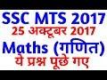 SSC MTS 2017 || 25 October को ये पूछा गया || Maths Questions Asked | SSC MTS EXAM Maths