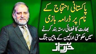 India or Pakistan...Blockade of Air Space   Orya Maqbool Jan   Harf e Raaz