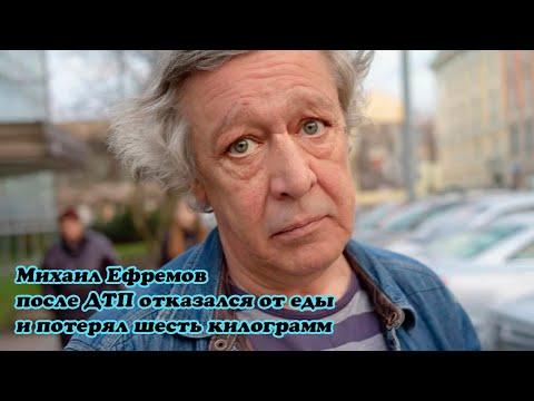 Ефремов после ДТП отказался от еды и потерял шесть килограмм