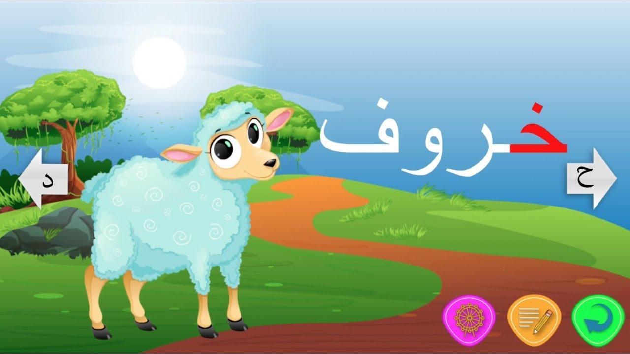 قصة حرف الخاء الصف الأول قصص الحروف الهجائية بالصور بالعربي نتعلم Family Guy Character Fictional Characters
