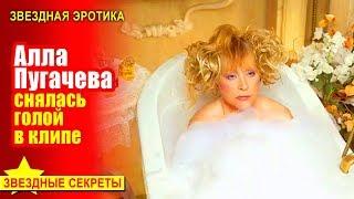 🔔 Алла Пугачева снялась голой в клипе