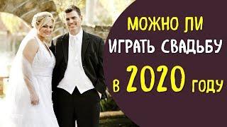 Можно ли жениться в високосный 2020 год  @Эзотерика для Тебя: Гороскопы. Ритуалы. Советы.