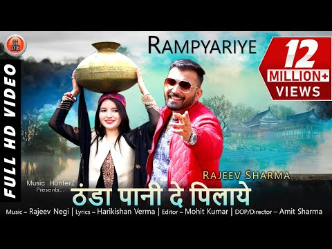 Pahari Video Song 2019 | Rampyariye - Thanda Pani | Rajeev Sharma