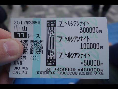 皐月賞で45万円賭けた結果‥大口窓口
