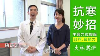【抗寒妙招】中醫穴位按摩:命門穴&腎俞穴