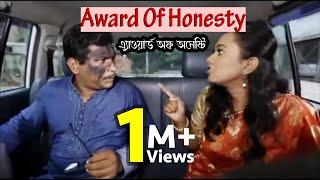 এ্যাওয়ার্ড অব অনেষ্টি  | Award of Honesty | Bangla Natok | Mosharraf Karim | Jui | Prionty HD |