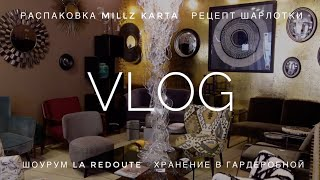 VLOG РАСПАКОВКА MilLzkarta Шоппинг для дома La redoute Организация гардероба ИКЕА Пакс