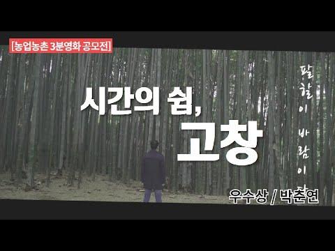 [농업농촌 3분영화 공모전 우수상 수상작]