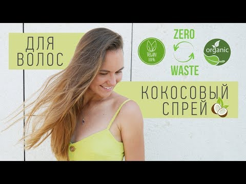 КОКОСовый спрей для волос Zero Waste  - своими руками   Органический кондиционер   Vegan