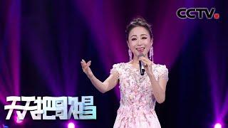 《天天把歌唱》 20200615| CCTV综艺