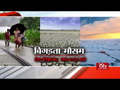 Promo - Desh Deshantar : बिगड़ता मौसम | The effects of climate change | 8:30 pm