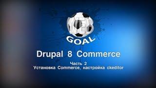 видео Установка Drupal