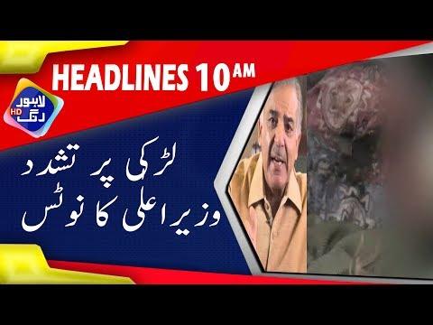 News Headlines | 10:00 AM | 25 April 2018 | Lahore Rang