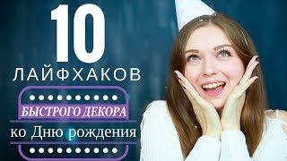 AFINKA DIY: 10 лайфхаков Быстрого декора ко Дню рождения | Birthday Room Decor