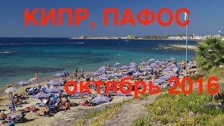 Кипр Пафос 2016(Отдых на Кипр, Пафос 2016 Лучшие моменты и лучшие места Пафоса. Мы классно и очень весело провели время на..., 2016-11-10T13:27:01.000Z)