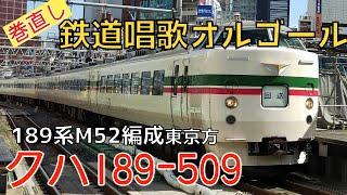 【高音質】 189系M52編成 クハ189-509 鉄道唱歌オルゴール(ネジ緩み)