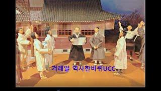 겨레얼 국내외 고등학생 역사한바퀴 UCC 공모전( 국내…
