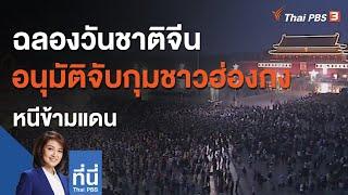 ฉลองวันชาติจีน อนุมัติจับกุมชาวฮ่องกงหนีข้ามแดน : ที่นี่ Thai PBS (1 ต.ค. 63)