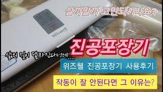 위즈웰 진공포장기 사용후기 4만원대 진공포장기 추천! …
