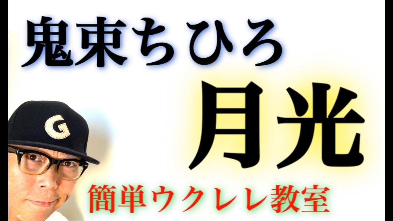 月光 / 鬼束ちひろ【ウクレレ 超かんたん版 コード&レッスン付】GAZZLELE