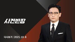 2021년 10월 8일 (금) JTBC 사건반장 다시보…