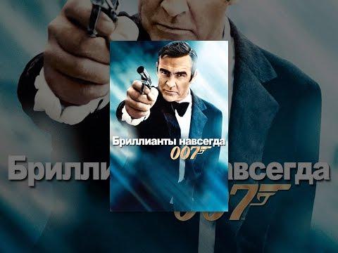 007 все фильмы. В хорошем качестве
