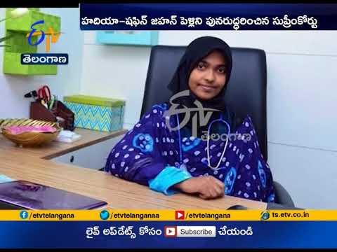 Love Jihad Case | SC Sets aside Kerala HC Order | that Annulled Hadiya's Marriage