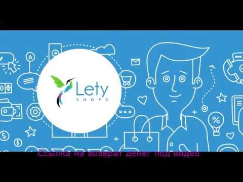 LetyShops или Красивый КЭШБЭК | letyshops расширение