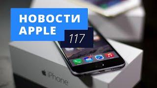 Новости Apple, 117: гибкий дисплей у нового iPhone, новые беты и Apple Watch