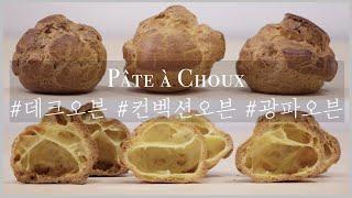 바닐라 슈 아 라 크렘 #1 | 슈 반죽 오븐별 비교 …
