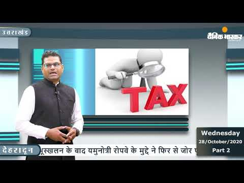 Bhaskar News Bulletin : Wednesday OCT 28, 2020 (Daily) Part-2