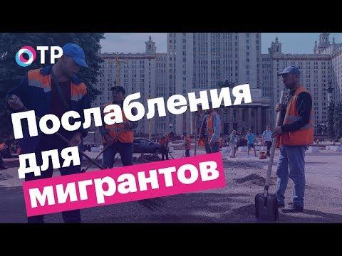 Россия для мигрантов?