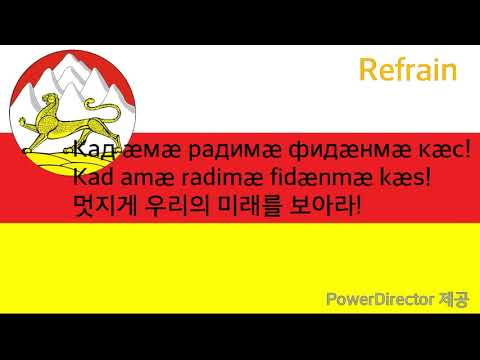 National Anthem of North Ossetia-Alania - Цæгат Ирыстоны паддзахадон Гимн (북오세티야의 국가)