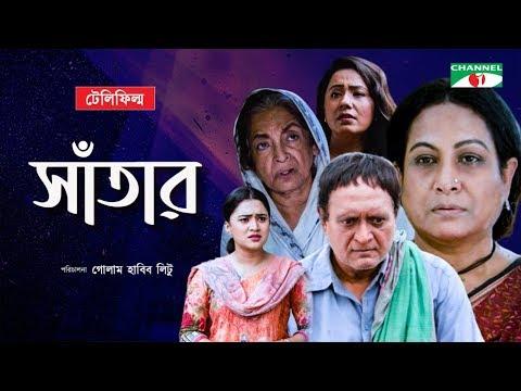 Satar | সাঁতার | Bangla Telefilm | Raisul Islam Asad | Champa | Dilara Zaman | Channel i TV
