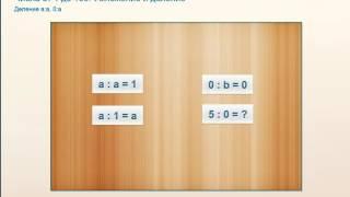 правила деления правила,решеба,3класс математика