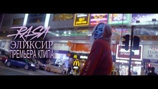 Смотреть клип Rasa - Эликсир