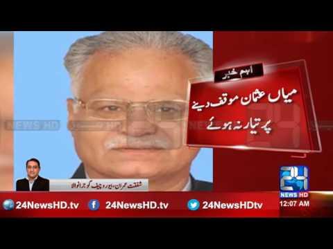 PMLN MPA Mian Rashid son attack on police in Zafarwal