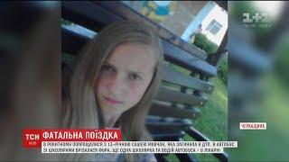 Аварія зі школярами: у Рокитному попрощалися із загиблою 13-річною Олександрою Мовчан
