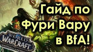 ГАЙД на ФУРИ ВАРА в Битве за Азерот! WoW: Battle for Azeroth 8.0.1