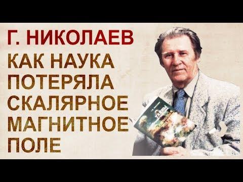 Г.В. Николаев открыл намеренно потерянное наукой скалярное магнитное поле, доказал наличие эфира