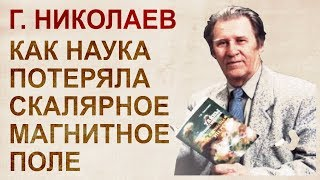 """Г.В. Николаев. Скалярное магнитное поле. Из цикла """"Люди, не изменившие судьбу человечества"""""""