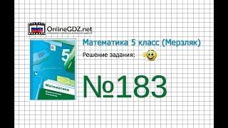 Задание №183 - Математика 5 класс (Мерзляк А.Г., Полонский В.Б., Якир М.С)